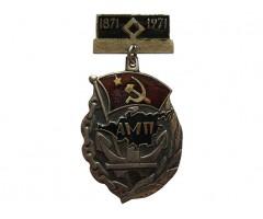 100 лет АМП (Азовское Морское Пароходство)