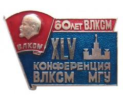 XLV конференция ВЛКСМ МГУ