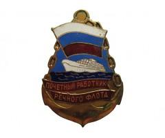 Почетный работник речного флота