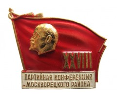 XXVIII партийная конференция Москворецкого района