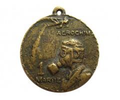 Памятный жетон Аэрохим