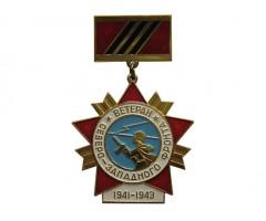Ветеран Северо-Западного фронта