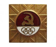 Знак члена олимпийской сборной СССР