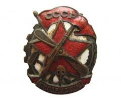 Членский знак Осоавиахим (2-й тип)