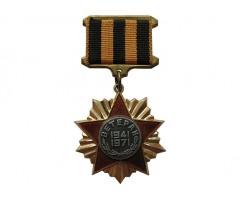 Ветеран 3-я Московская коммунистическая дивизия
