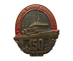 150 лет Иртышское речное пароходство