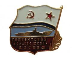 Ташкентская морская школа ДОСААФ