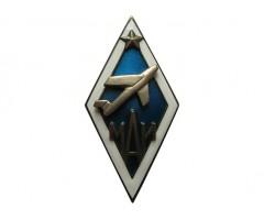 Знак (ромб) выпускника МАИ (серебро)