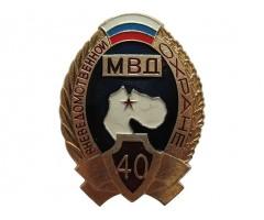 40 лет Вневедомственной охране МВД