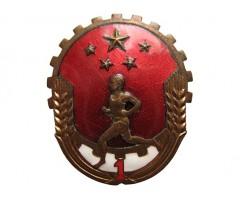 Знак ГТО 1-й ступени (Китай)