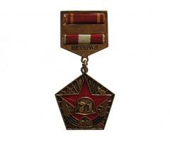 Ветеран 71 гв. С.Д.