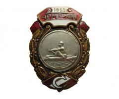 Знак чемпиона в первенстве ВФО «Спартак»1952 год