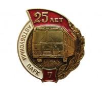 7-й автобусный парк 25 лет