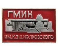 ГМИК им Циолковского