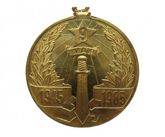 Болгария медаль 40 лет победы над фашизмом