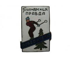 """Победителю на приз газеты """" Пионерская правда """""""