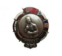 Знак первенство соцстран по боксу Москва 1952