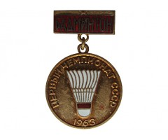 Первый чемпионат СССР по Бадминтону 1963 год