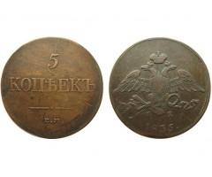 5 копеек 1835 года ЕМ ФХ