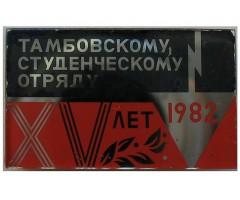 Тамбовскому студенческому отряду 15 лет