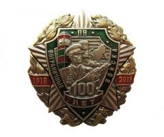 Памятный знак 100 лет пограничные войска + удостоверение