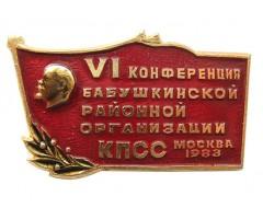 6 конференция бабушкинской районной организации КПСС