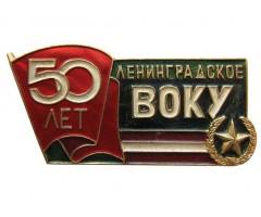 Ленинградское ВОКУ 50 лет