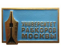 Университет рабкоров Москвы