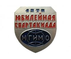 Юбилейная спартакиада МГИМО
