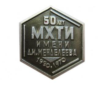 МХТИ 50 лет
