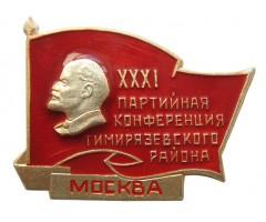 31 партийная конференция тимирязевского района