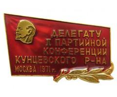 Делегату партийной конференции кунцевского района