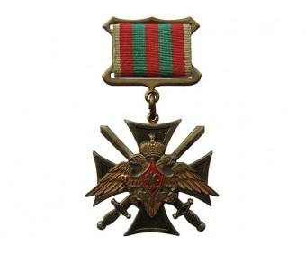 Крест За службу на Кавказе ФПС ФСБ РФ