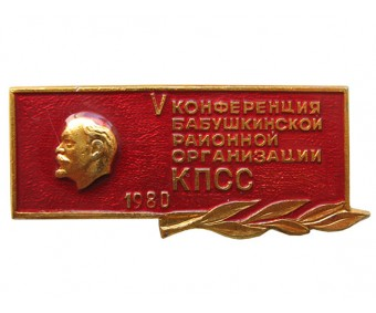 5 конференция Бабушкинской районной организации КПСС