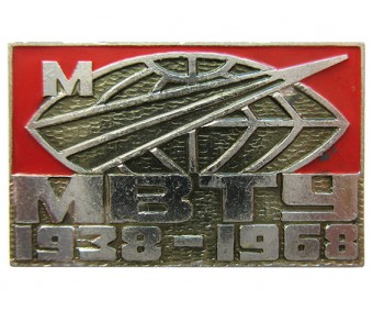МВТУ 50 лет
