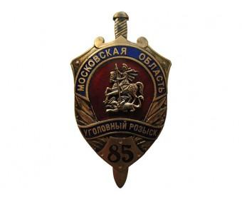 Уголовный розыск Московская область 85 лет