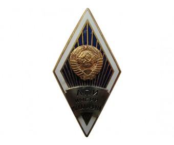 Знак выпускника ЛПИ им. Калинина