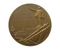 Памятная медаль 175 лет со дня основания г.Севастополя