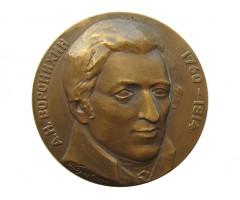 Памятная медаль 150 лет со дня смерти А.Н.Воронихина