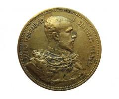 Памятная медаль Будапештская национальная выставка.