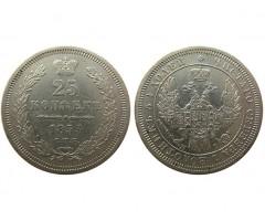25 копеек 1853 года СПБ HI