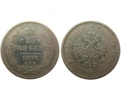 25 копеек 1877 года СПБ HI