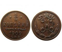 1/4 копейки 1909 года СПБ