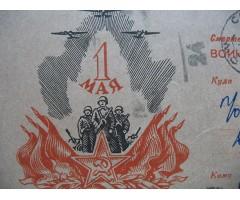 Почтовая карточка 1 мая