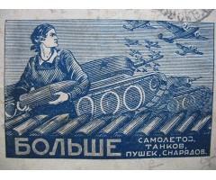 Почтовая карточка Больше самолетов ,танков ,пушек ,снарядов