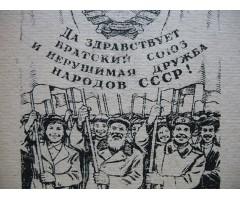 Почтовая карточка Да здраствует братский союз и нерушимая дружба народов СССР