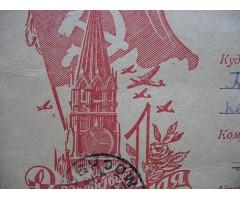 Почтовая карточка Да здравствует 1 мая