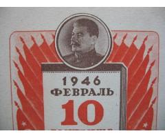 Почтовая карточка Все на выборы