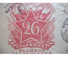 Воинское (секретка) 26 годовщина Великой Октябрьской Социалистической революции
