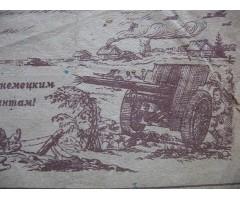 Воинское (секретка) Смерть немецким оккупантам